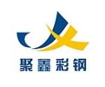 东营市聚鑫彩钢结构有限公司