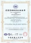 质量管理体系认证证书 中文版