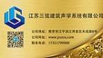 江苏三弦建筑声学系统有限公司
