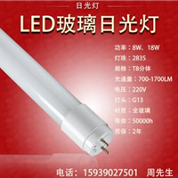 供应220V18W郑州led玻璃日光灯质保两年