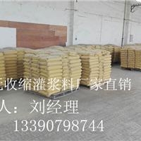 徐州设备基础安装灌浆料