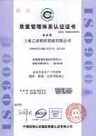 上海乙谛质量认证
