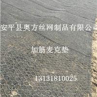 专业生态边坡恢复加筋麦克垫的厂家现货供应