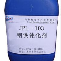 钢铁防锈防氧化剂