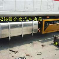 5052合金铝板油箱气罐专用铝板价格低质量优