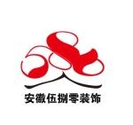 安徽伍捌零装饰工程有限公司