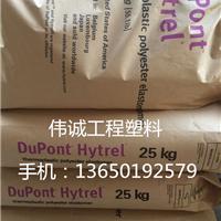 杜邦 Hytrel 5526