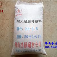供应潮州耐磨耐火可塑料价格―佛山圣原耐材