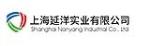 上海延洋实业有限公司