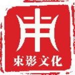 上海束影文化传播有限公司