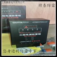 赣泰供应GT-FLX100B三相电源防雷箱