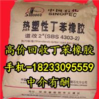 供应厂家回收丁苯橡胶价格高
