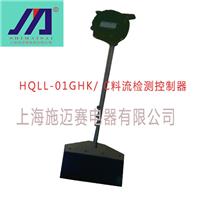 供应施迈赛HQLL系列料流检测控制器