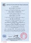 LED工矿灯3C证书