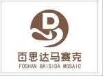 佛山市百思达陶瓷马赛克有限公司
