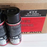 供应耐普特-NCH-耐普特润滑剂 NP-1