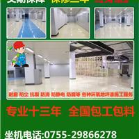 防静电环氧地坪承接防静电地坪工程包工包料