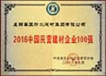 2016中国民营企业100强