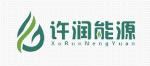四川省许润能源科技有限公司