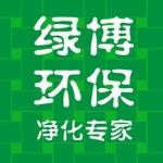东莞市绿博环保科技有限公司