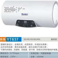 广东储水式电热水器生产厂家