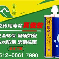 供应青居银离子美缝剂 瓷砖美缝剂价格合理