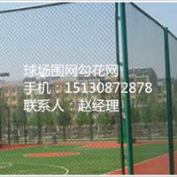 抚顺包塑铁丝网@羽毛球场围网@体育场围栏