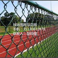 辽宁丹东PVC铁丝网@球场围栏网