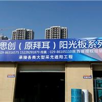 陕西拜珥塑料科技有限公司