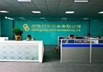 深圳市绿源灯光设备有限公司