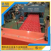 供应PVC防腐隔热屋面瓦生产线
