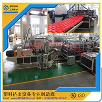 供应合成树脂瓦机械设备
