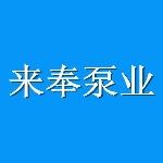 上海来奉泵业有限公司