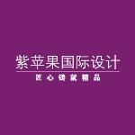 大理紫苹果装饰工程有限公司