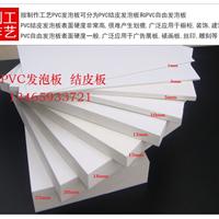 供应1.5米PVC发泡板大板 2米PVC发泡板大板