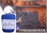 如何防止钢铁被腐蚀氧化-钢铁防腐蚀剂