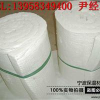 供应硅酸铝耐火纤维毯 宁波陶瓷保温棉