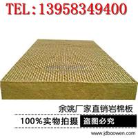 宁波岩棉保温板,外墙防火岩棉板,厂家直销