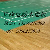 供应篮球木地板羽毛球木地板