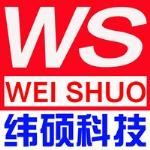 深圳市纬硕科技有限公司