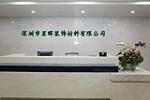 深圳市星晖装饰材料有限公司