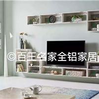 百王名家全铝电视柜 电视柜铝材 配件