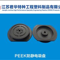 PEEK防静电零件,PEEK防静电加工,