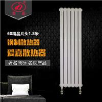 70-30-1800cm-2.5厚爱嘉精品散热器
