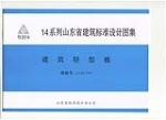 济南建型板业有限公司
