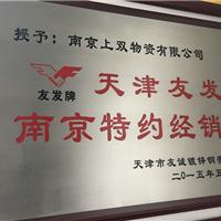 天津友发钢管南京地区特约经销商