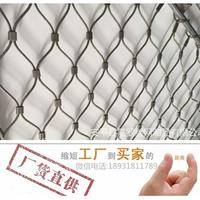 供应304钢丝绳网 钢丝防盗网