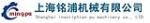 上海铭浦机械有限公司