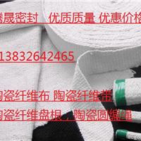 销售陶瓷纤维布/陶瓷纤维绳每平方米价格