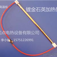 中国建材网供应镀金石英加热管